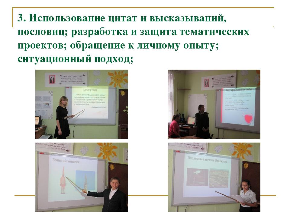 3. Использование цитат и высказываний, пословиц; разработка и защита тематиче...