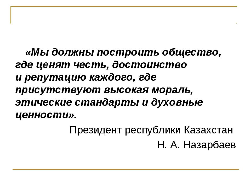 «Мыдолжны построить общество, где ценят честь, достоинство ирепутацию каждо...