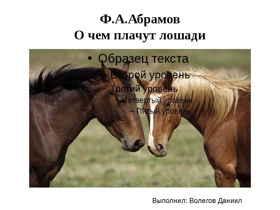 Ф.А.Абрамов О чем плачут лошади Выполнил: Волегов Даниил