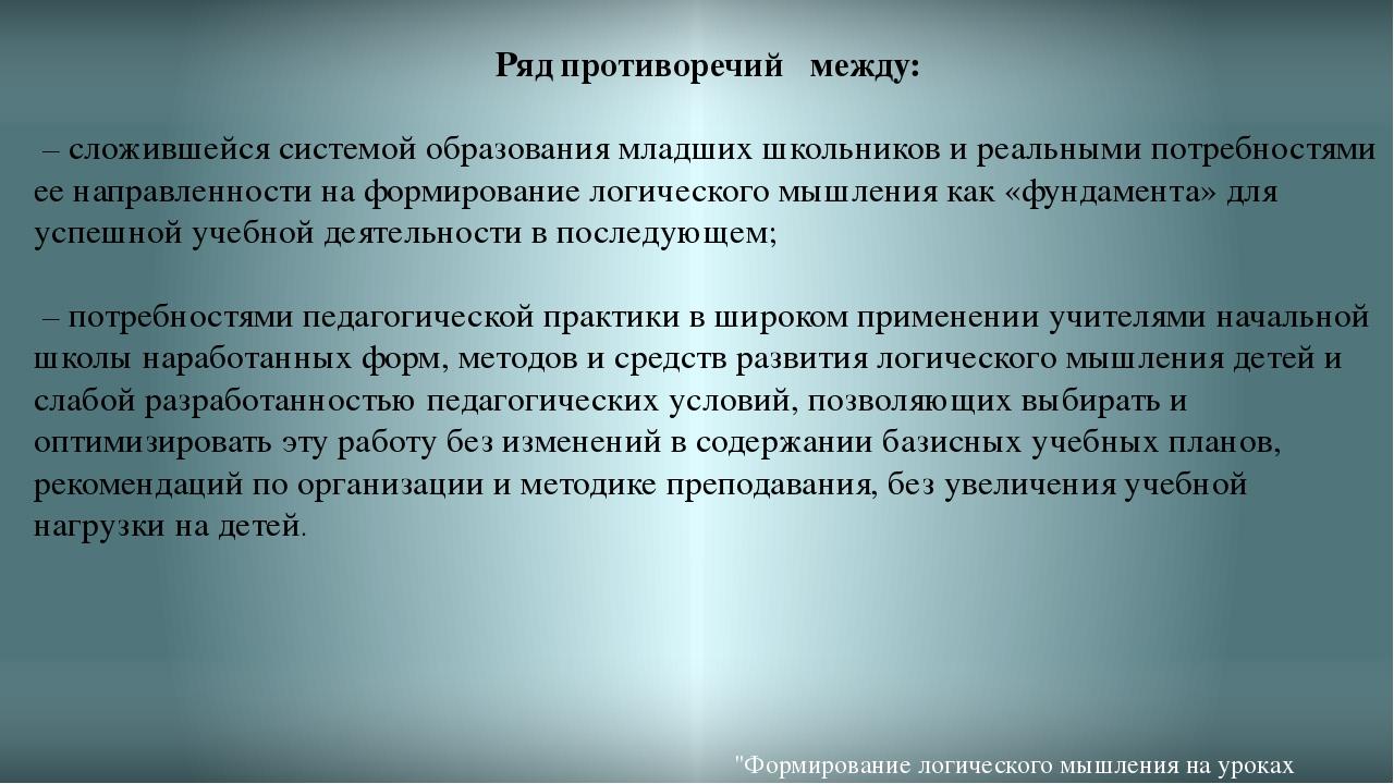 """""""Формирование логического мышления на уроках математики"""". Крюченкова М. И. Ря..."""