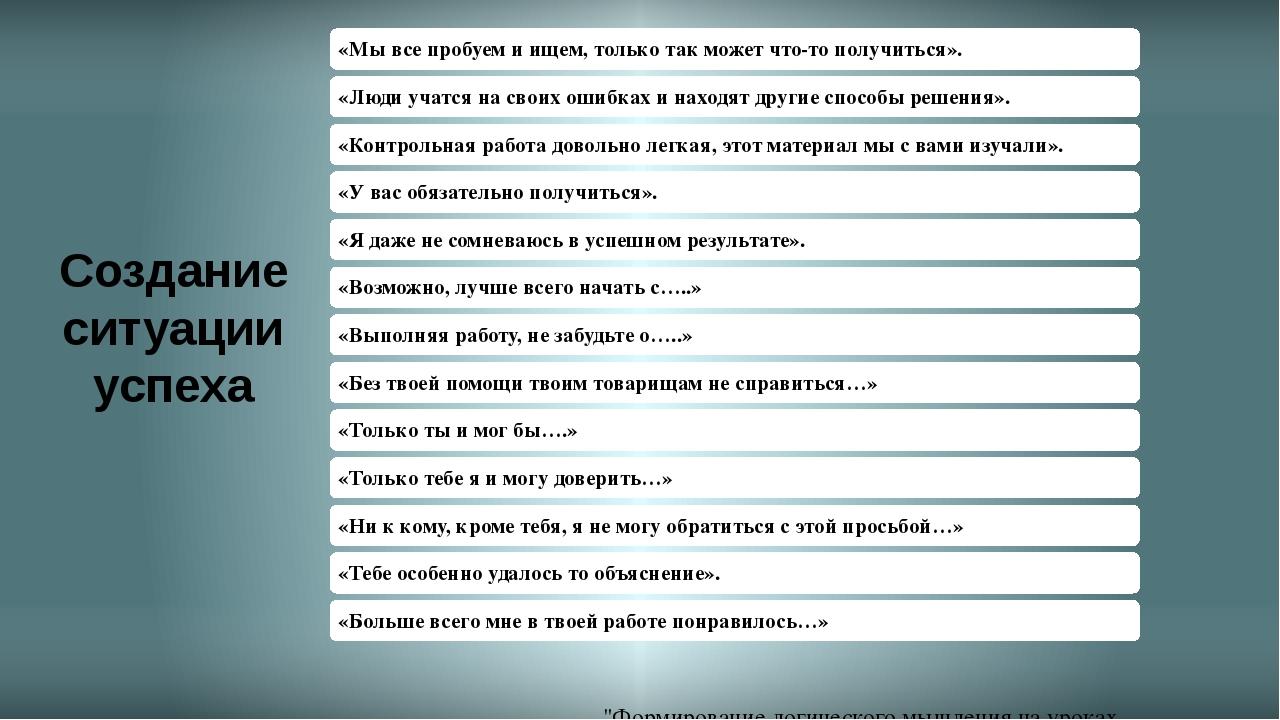 """""""Формирование логического мышления на уроках математики"""". Крюченкова М. И. Со..."""