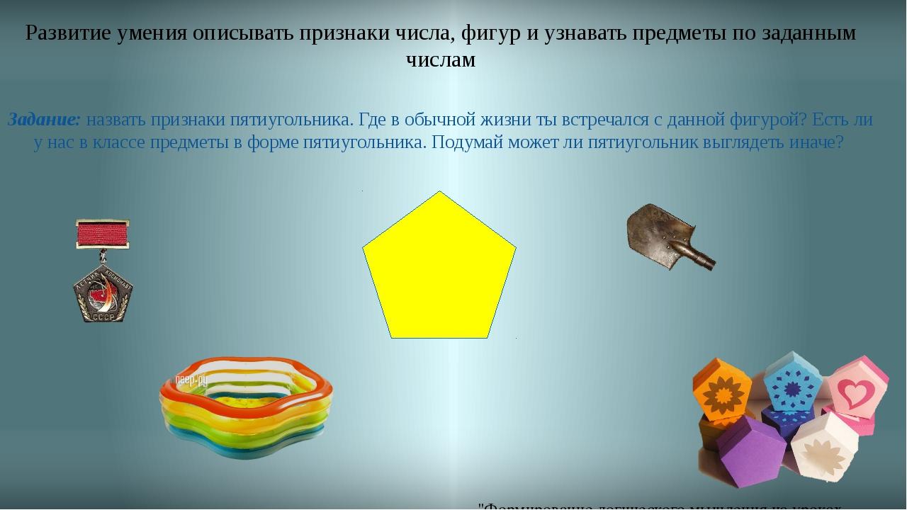 """""""Формирование логического мышления на уроках математики"""". Крюченкова М. И. Ра..."""