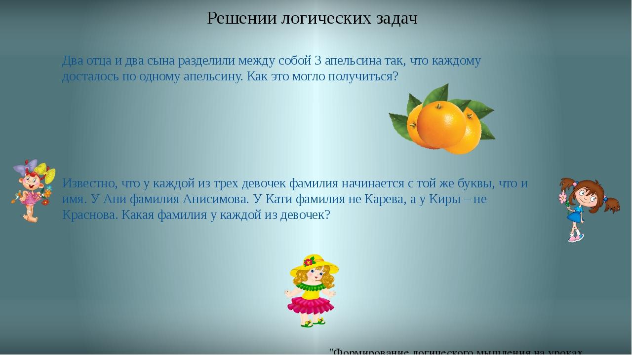 """""""Формирование логического мышления на уроках математики"""". Крюченкова М. И. Ре..."""