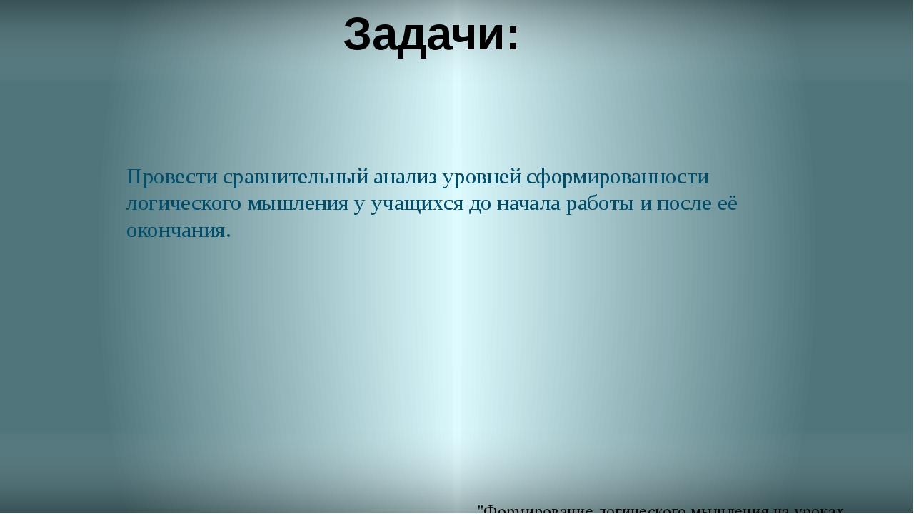 """""""Формирование логического мышления на уроках математики"""". Крюченкова М. И. За..."""