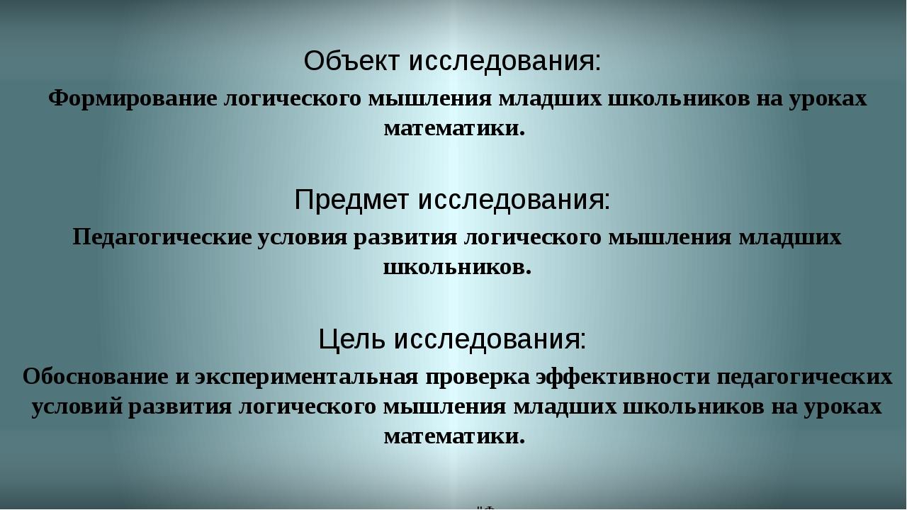 """""""Формирование логического мышления на уроках математики"""". Крюченкова М. И. Об..."""