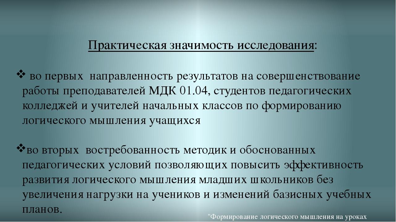"""""""Формирование логического мышления на уроках математики"""". Крюченкова М. И. Пр..."""