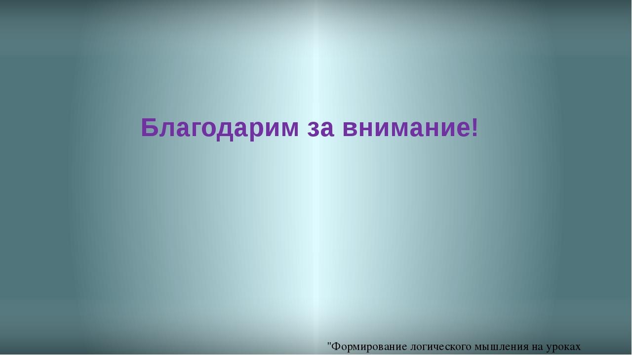 """""""Формирование логического мышления на уроках математики"""". Крюченкова М. И. Бл..."""