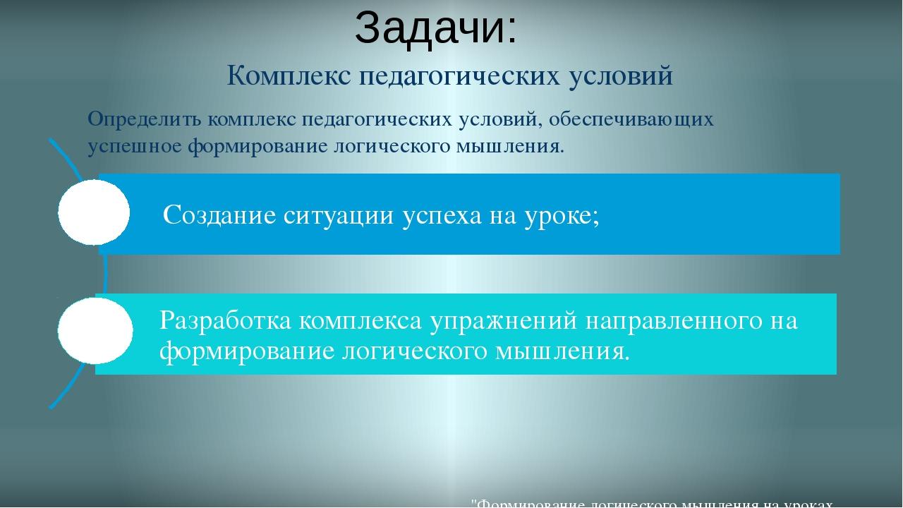 """""""Формирование логического мышления на уроках математики"""". Крюченкова М. И. Оп..."""
