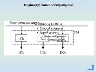 """Взаимосвязанный электропривод взаимосвязанный электропривод – это """"два или не"""