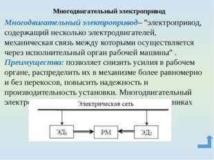 По характеру движения ЭП подразделяются: ЭП с вращательным движением; линейны