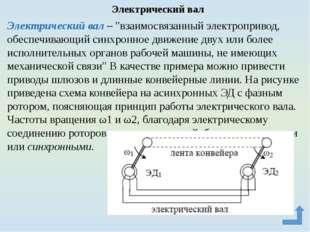 По роду тока ЭП подразделяются: на ЭП постоянного тока; ЭП переменного тока.