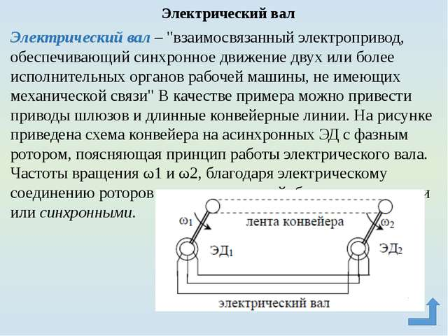 По роду тока ЭП подразделяются: на ЭП постоянного тока; ЭП переменного тока....