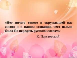 «Нет ничего такого в окружающей нас жизни и в нашем сознании, чего нельзя бы
