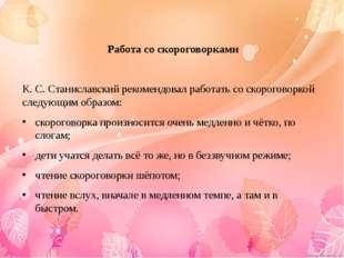 Работа со скороговорками К. С. Станиславский рекомендовал работать со скорог