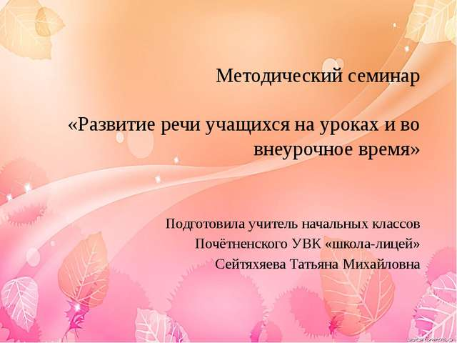 Методический семинар «Развитие речи учащихся на уроках и во внеурочное время»...