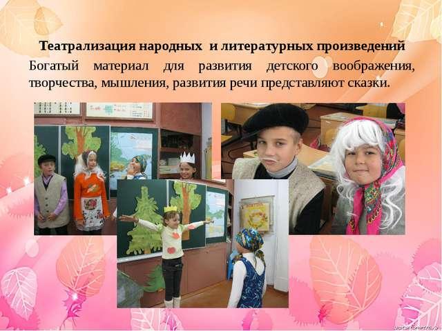 Театрализация народных и литературных произведений Богатый материал для разви...