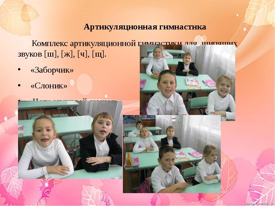 Артикуляционная гимнастика Комплекс артикуляционной гимнастики для шипящих...
