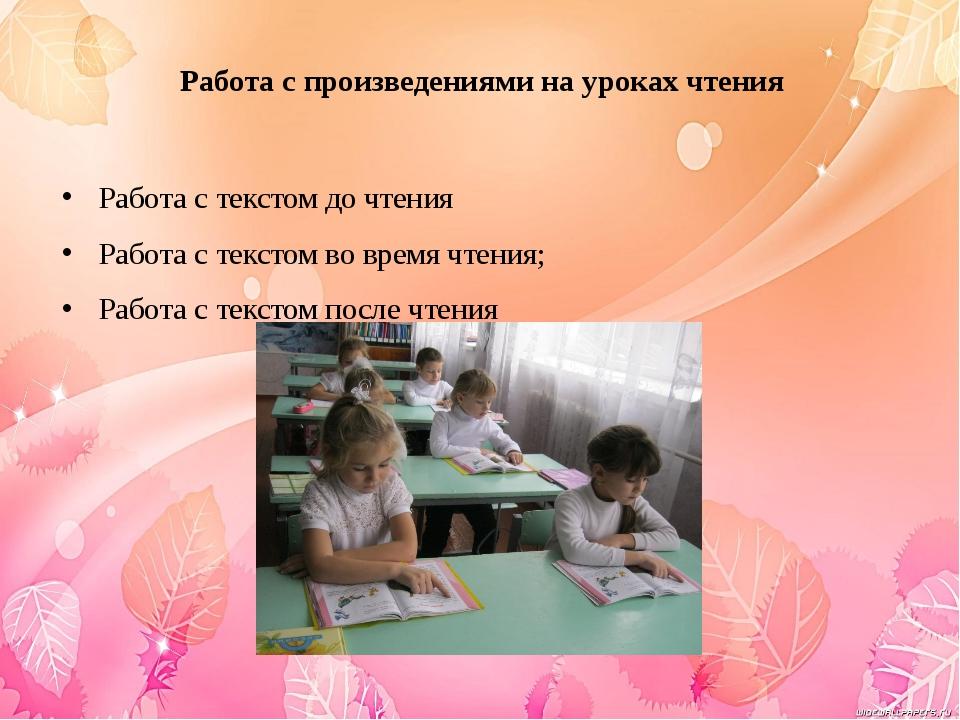 Работа с произведениями на уроках чтения Работа с текстом до чтения Работа с...
