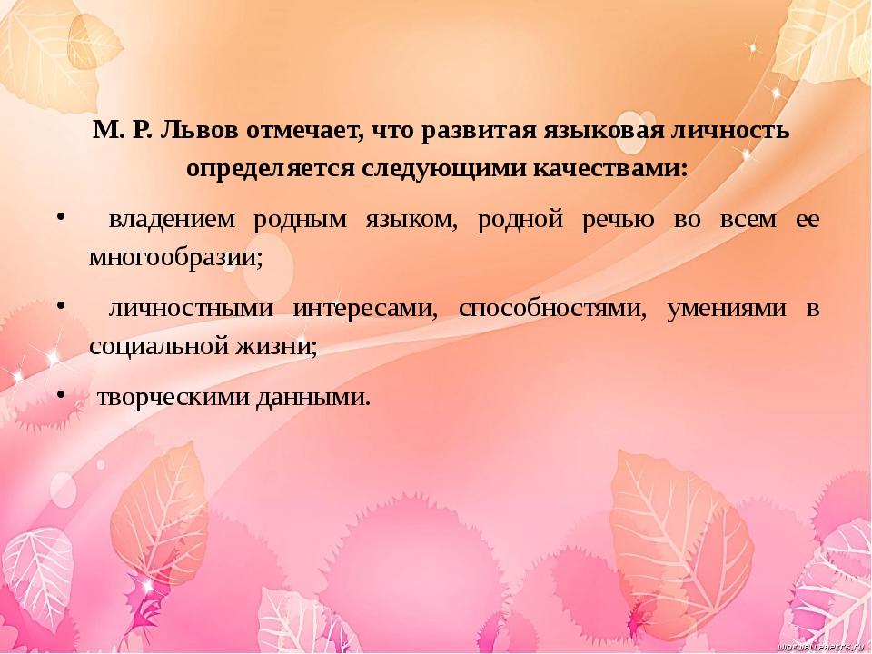 М. Р. Львов отмечает, что развитая языковая личность определяется следующими...