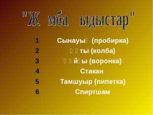 1Сынауық (пробирка) 2Құты (колба) 3Құйғы (воронка) 4Стакан 5Тамшуыр (пип