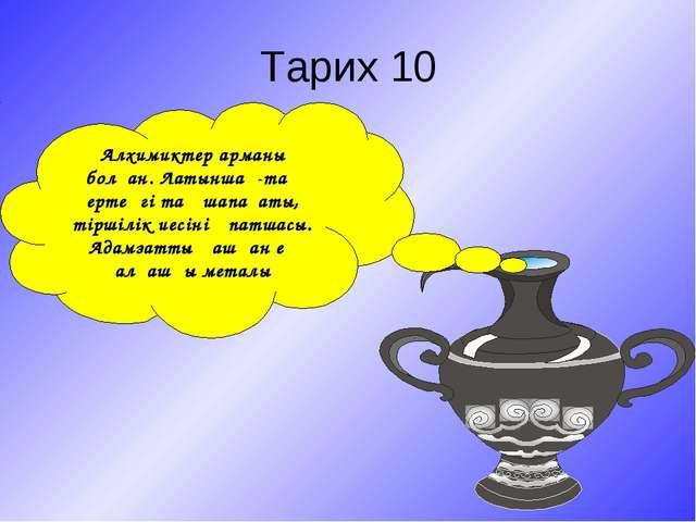 Тарих 10 Алхимиктер арманы болған. Латынша -таң ертеңгі таң шапағаты, тіршілі...
