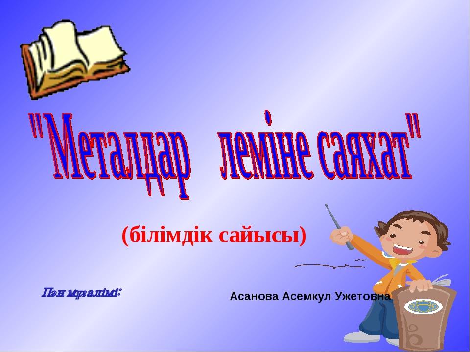(білімдік сайысы) Асанова Асемкул Ужетовна