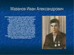 Мазанов Иван Александрович Мой прадедушка Мазанов Иван Александрович родился