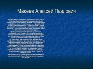 Макеев Алексей Павлович Мой прадедушка родился в деревне Пальчинки 27 мая 19