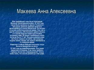 Макеева Анна Алексеевна Моя прабабушка тоже была участницей Великой Отечеств