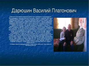 Дарюшин Василий Платонович В Великой Отечественной войне участвовали мои прад