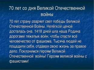 70 лет со дня Великой Отечественной войны 70 лет страну озаряет свет победы