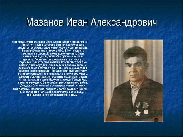 Мазанов Иван Александрович Мой прадедушка Мазанов Иван Александрович родился...