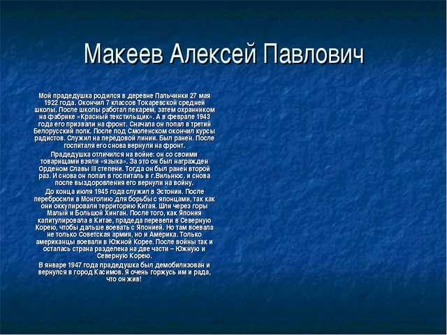 Макеев Алексей Павлович Мой прадедушка родился в деревне Пальчинки 27 мая 19...
