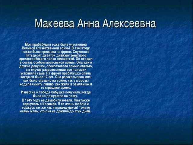 Макеева Анна Алексеевна Моя прабабушка тоже была участницей Великой Отечеств...