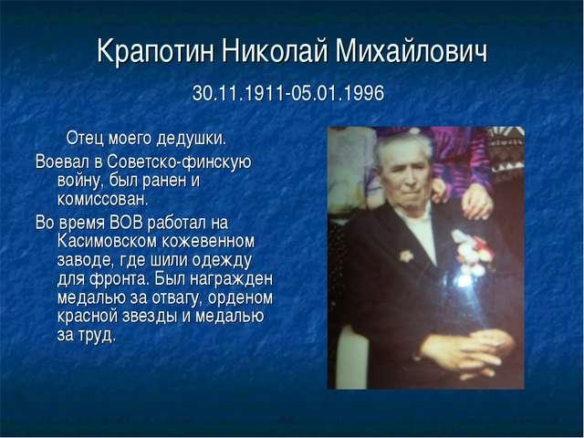 Крапотин Николай Михайлович 30.11.1911-05.01.1996 Отец моего дедушки. Воевал...
