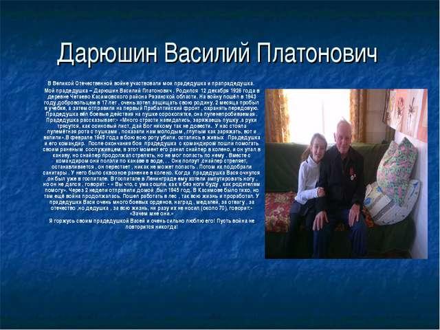 Дарюшин Василий Платонович В Великой Отечественной войне участвовали мои прад...