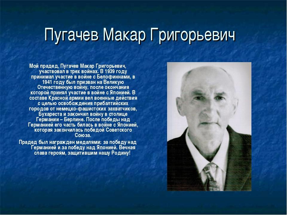 Пугачев Макар Григорьевич Мой прадед, Пугачев Макар Григорьевич, участвовал в...