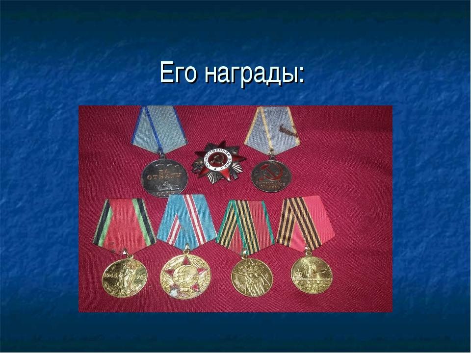 Его награды: