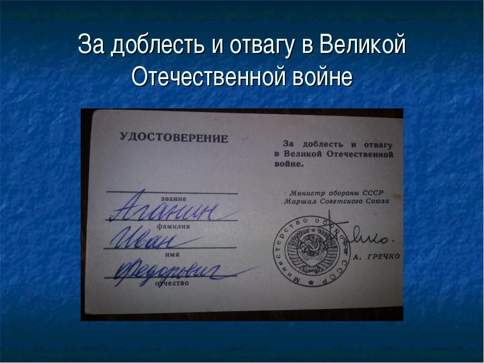 За доблесть и отвагу в Великой Отечественной войне