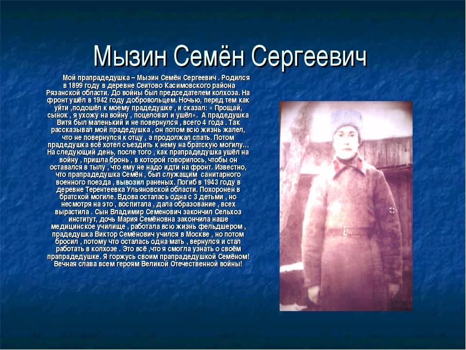 Мызин Семён Сергеевич Мой прапрадедушка – Мызин Семён Сергеевич . Родился в 1...