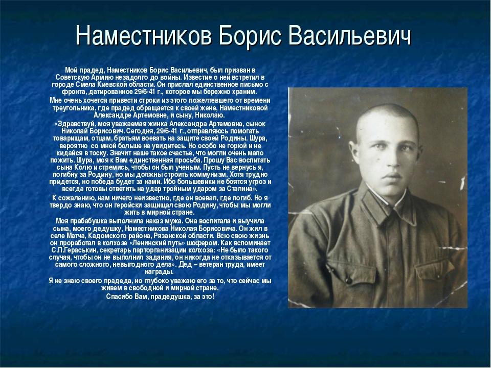 Наместников Борис Васильевич Мой прадед, Наместников Борис Васильевич, был п...