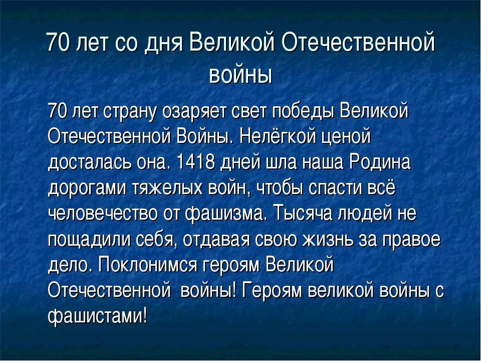 70 лет со дня Великой Отечественной войны 70 лет страну озаряет свет победы...