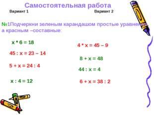 Самостоятельная работа Вариант 1 Вариант 2 х * 6 = 18 45 : х = 23 – 14 5 + х