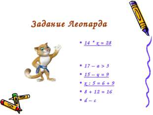 Задание Леопарда 14 * х = 28 17 – а > 3 15 – у = 9 х : 5 = 6 + 9 8 + 12 = 16