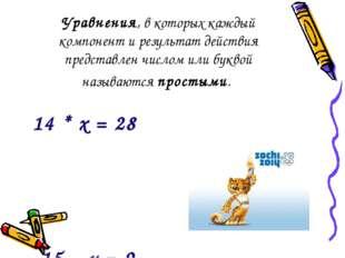 Уравнения, в которых каждый компонент и результат действия представлен числом