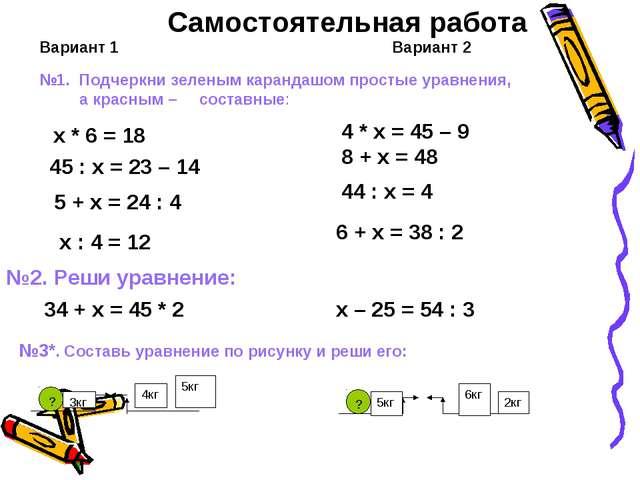 Самостоятельная работа Вариант 1 Вариант 2 х * 6 = 18 5 + х = 24 : 4 х : 4 =...