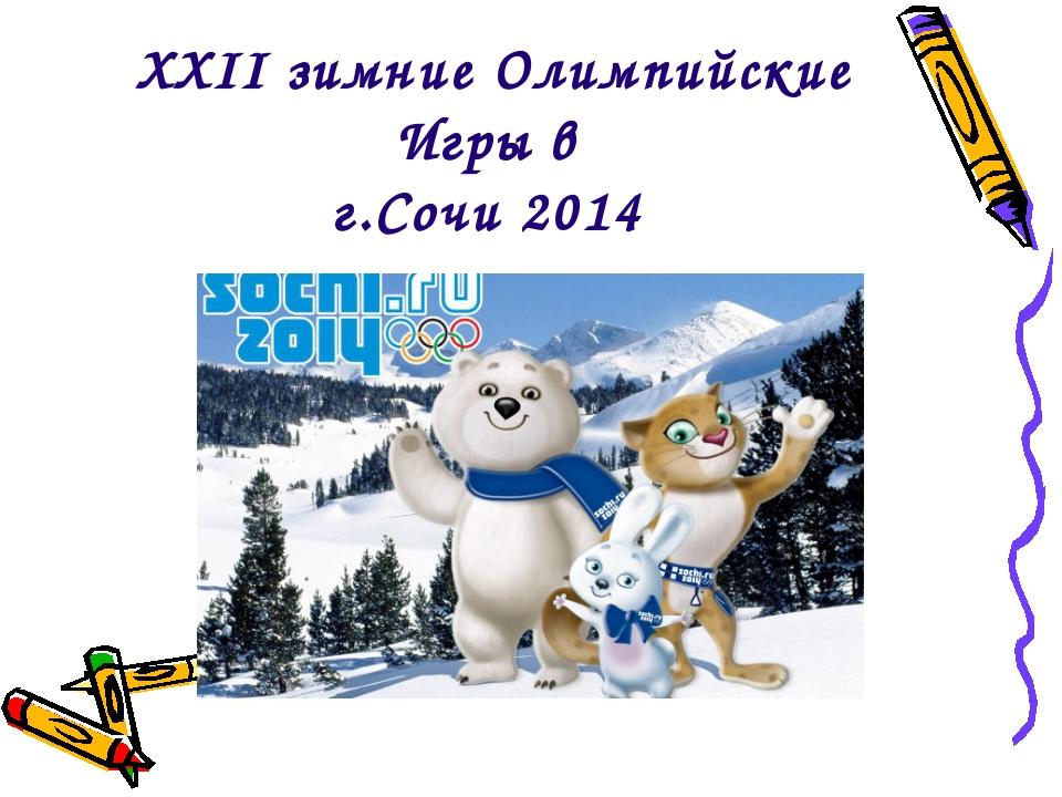 XXII зимние Олимпийские Игры в г.Сочи 2014