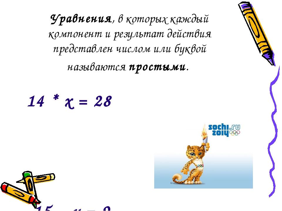 Уравнения, в которых каждый компонент и результат действия представлен числом...