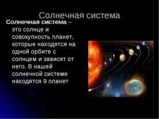 Солнечная система Солнечная система – это солнце и совокупность планет, котор