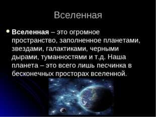 Вселенная Вселенная – это огромное пространство, заполненное планетами, звезд